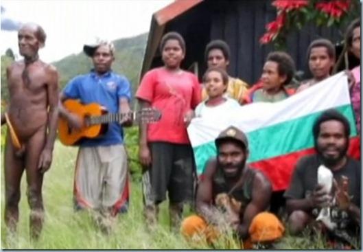 ПапуаБолгары