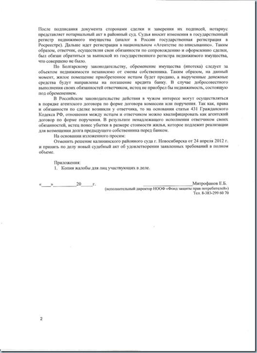 АпелЖалоба-2