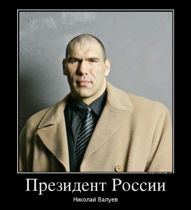 817717_prezident-rossii_demotivators_ru