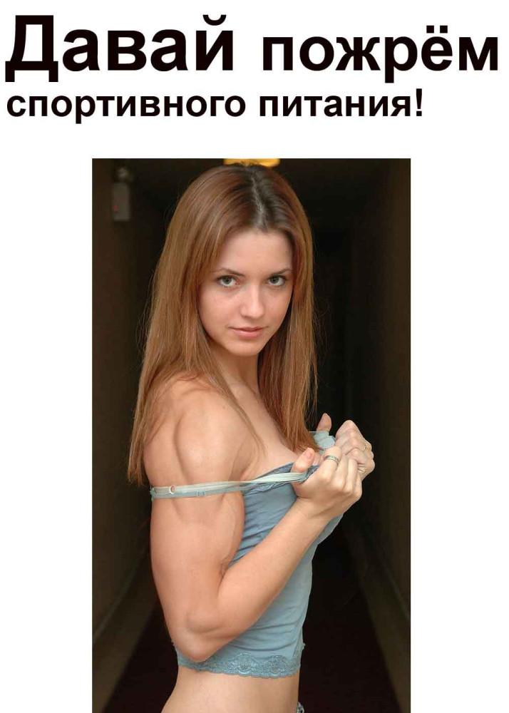 спортивное_питание_2