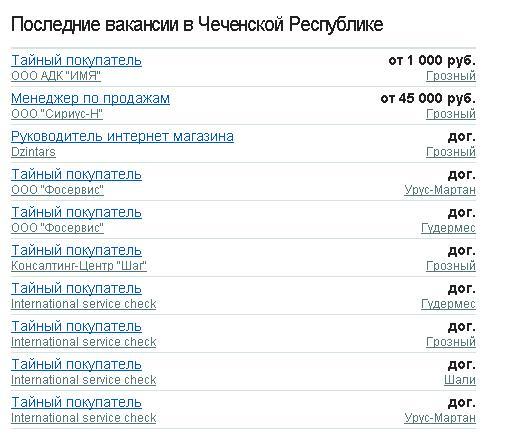 работа в Чечне