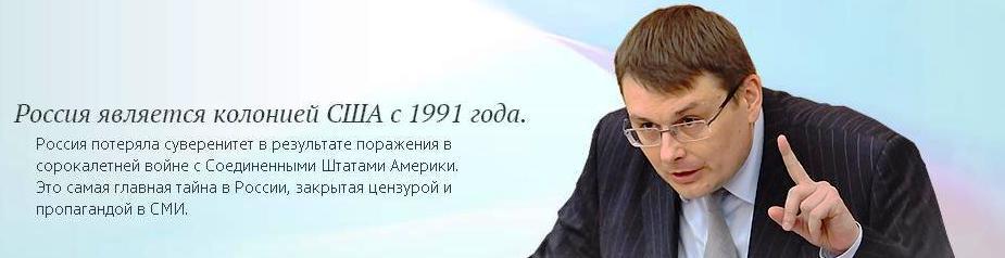 депутат евгений федоров