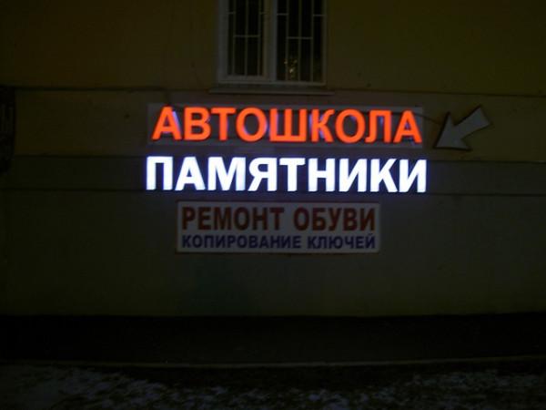 Автошкола_памятники_рязань_