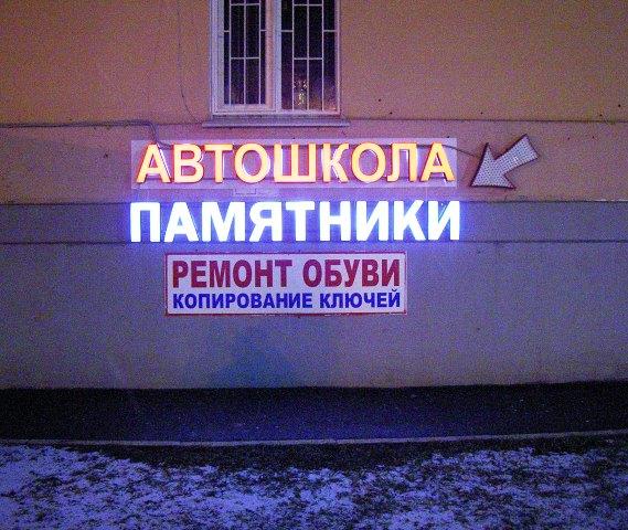 Автошкола_памятники_рязань)22