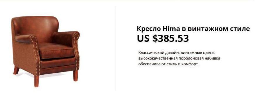 Кресло в интернете купить