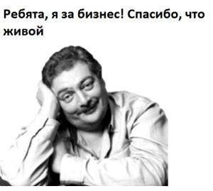 быков_за бизнес.jpg
