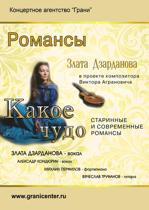 Злата дзарданова