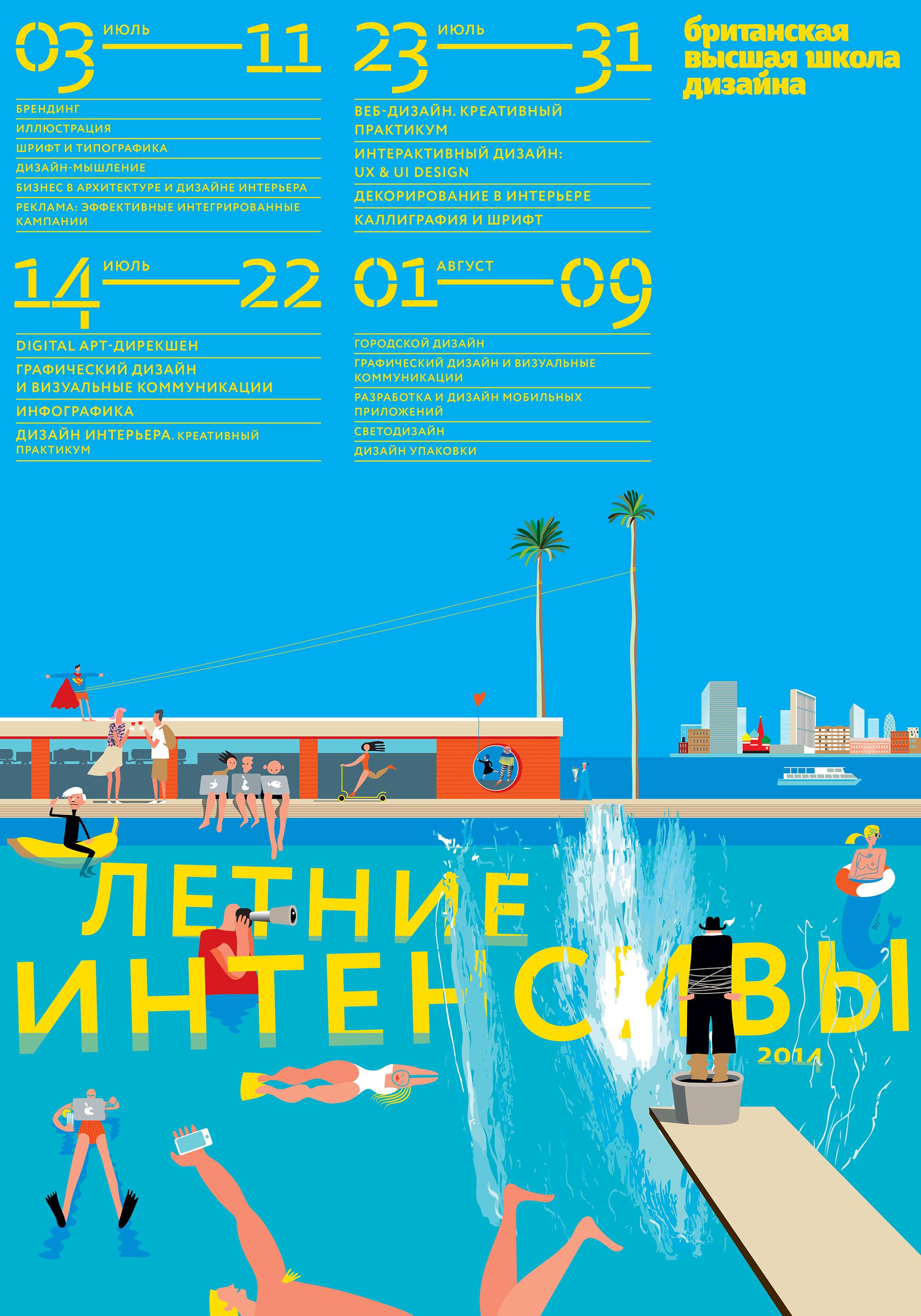 summer_intensive2014_fin_smaller_web
