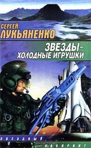 Sergej_Lukyanenko__Zvezdy__holodnye_igrushki