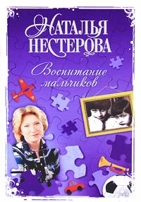Natalya_Nesterova__Vospitanie_malchikov
