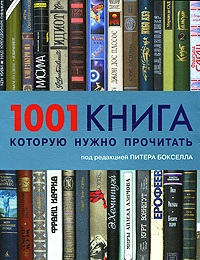 Pod_redaktsiej_Pitera_Boksella__1001_kniga_kotoruyu_nuzhno_prochitat