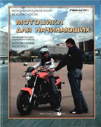 motocikl-dlja-nachinajush_1_small