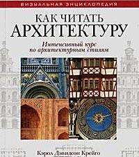 Kerol_Devidson_Krejgo__Kak_chitat_arhitekturu._Intensivnyj_kurs_po_arhitekturnym