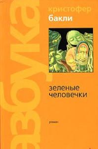 Kristofer_Bakli__Zelenye_chelovechki