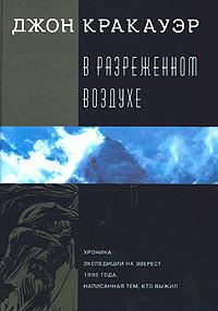 Dzhon_Krakauer__V_razrezhennom_vozduhe