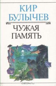 Kir_Bulychev__Chuzhaya_pamyat