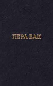 Perl_Bak__Chuzhie_kraya