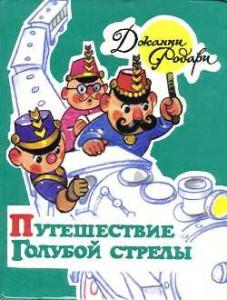 1350794442_puteshestvie_goluboi_strely_oskazkaxru