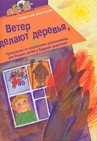 Stanislav_Vostokov__Veter_delayut_derevya_ili_Rukovodstvo_po_vospitaniyu_doshkol