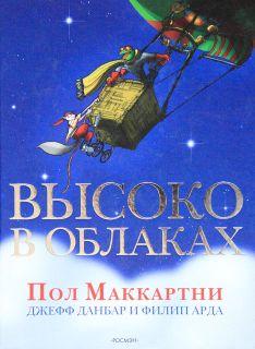 vysoko_v_oblakah_obl-234x320