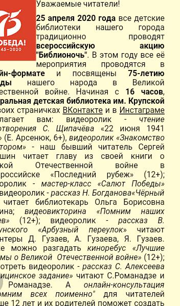 """Друзья! Год прошёл, и кто бы мог знать, что библиотечная акция пройдёт не среди книг, не с """"живыми"""" посетителями, а уйдёт в ссылку. Вернее, по ссылкам :-).Возможно, у вас сегодня найдётся минутка на прогулку. Заходите сюда: bibldetky.ru Пусть, наши технические возможности не так велики, как у """"библиомонстров"""" нашей страны, но мы тоже очень стараемся и вкладываем душу во всё, что делаем.P.S. Мобильный ЖЖ - это удивительный мир, который съел всю память моего телефона :-)"""