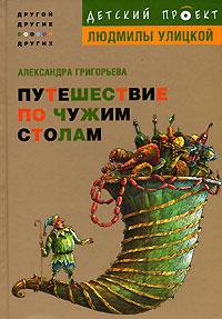 Aleksandra_Grigoreva__Puteshestvie_po_chuzhim_stolam