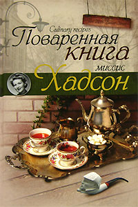 Ivanova_Mariya__Povarennaya_kniga_missis_Hadson