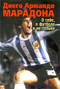 Diego_Armando_Maradona__O_sebe_o_futbole_i_ne_tolko