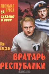 Lev_Kassil__Vratar_Respubliki
