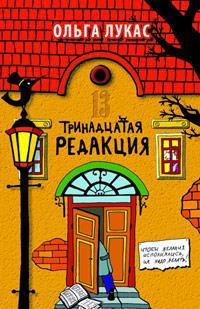 Olga_Lukas__Trinadtsataya_redaktsiya