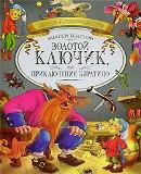 Aleksej_Tolstoj__Zolotoj_klyuchik_Zolotaya_kollektsiya_detstva