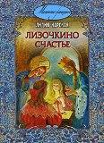 Lidiya_Charskaya__Lizochkino_schaste