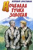 Anatolij_Pristavkin__Nochevala_tuchka_zolotaya