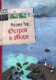Annika_Tor__Ostrov_v_more