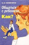 Gippenrejter__Yu_B___Obschatsya_s_rebenkom__Kak