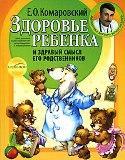 E__O__Komarovskij__Zdorove_rebenka_i_zdravyj_smysl_ego_rodstvennikov