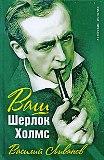 Vasilij_Livanov__Vash_Sherlok_Holms