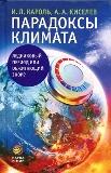 I__L__Korol_A__A__Kiselev__Paradoksy_klimata__Lednikovyj_period_ili_obzhigayusch