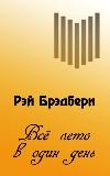Rej_Bredberi__Vse_leto_v_odin_den