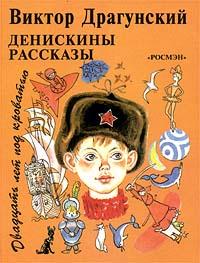 Viktor_Dragunskij__Deniskiny_rasskazy._Dvadtsat_let_pod_krovatyu