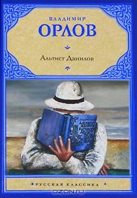 Vladimir_Orlov__Altist_Danilov