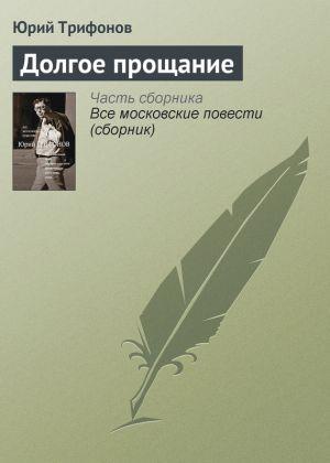 dolgoe-proschanie-62407