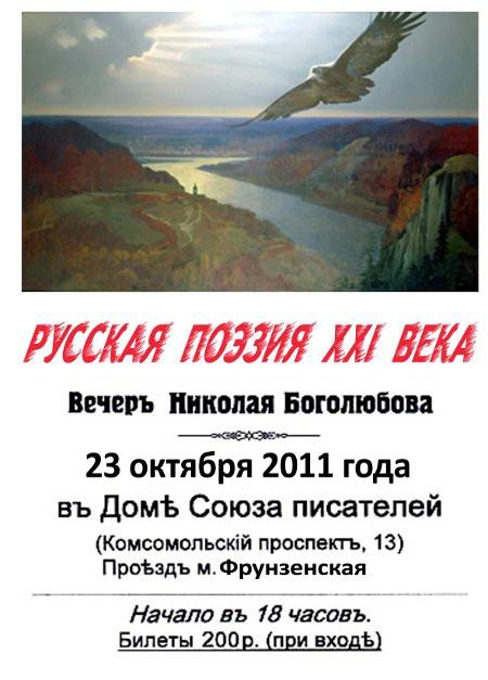 РУССКАЯ ПОЭЗИЯ XXI ВЕКА - Вечеръ Николая Боголюбова