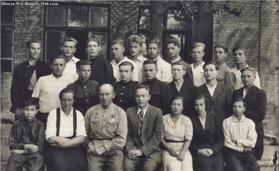 Школа № 4. Выпуск 1946 года.