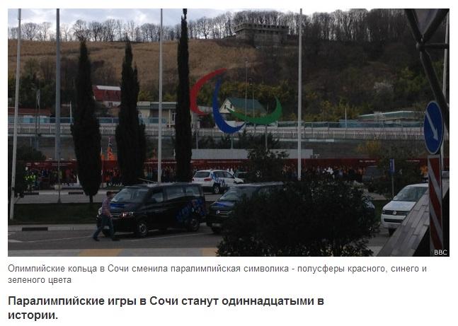 паралимпиада 2014 флаг тв 6 марта голос Игр церемонии открытие