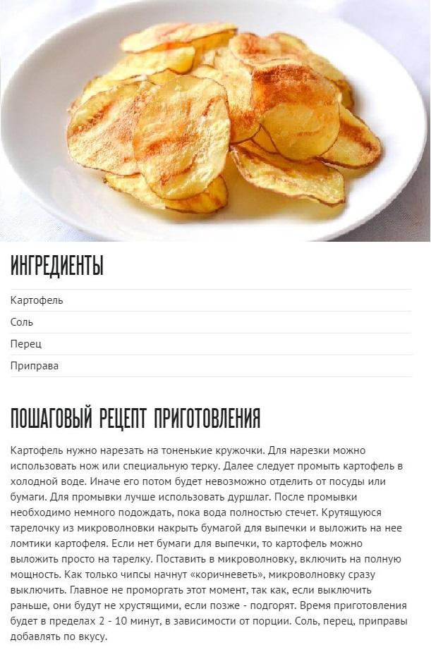 take.recipes_Chipsy_v_mikrovolnovke