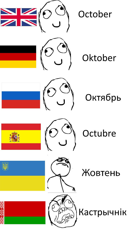 октябрь-языки-песочница-1686930.png