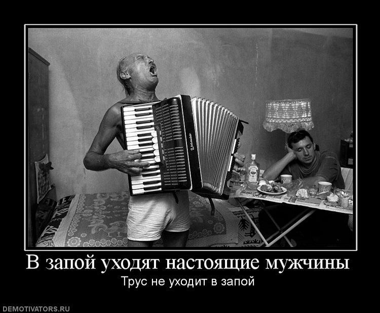 25871_v-zapoj-uhodyat-nastoyaschie-muzhchinyi