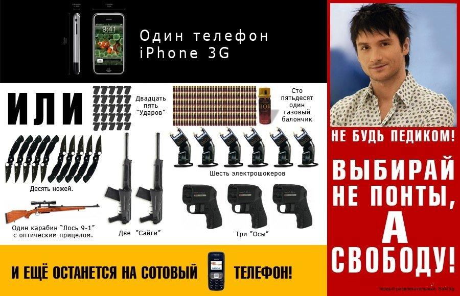 1227029985_iphone-osa