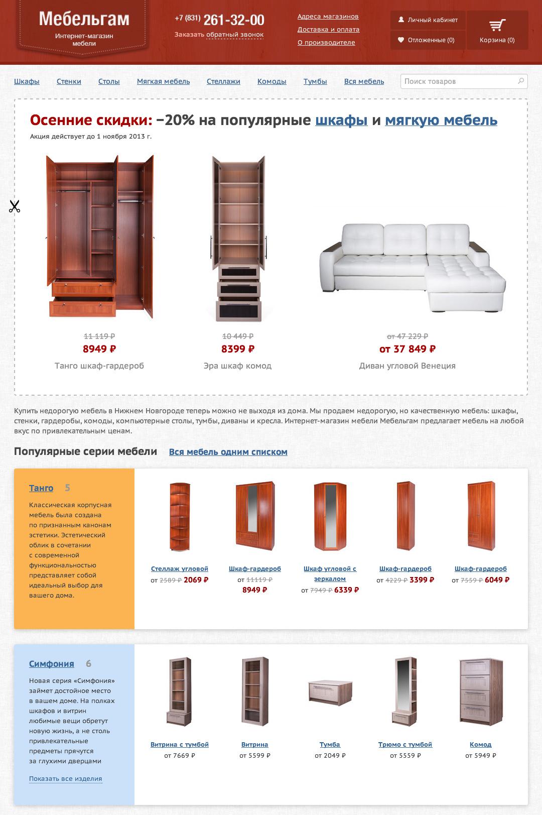 Дешевая Мебель Интернет